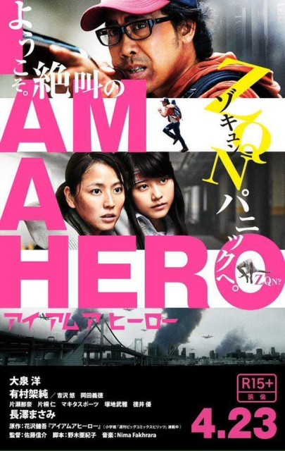 I_Am_a_Hero-159304534-large